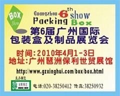 第6届广州包装盒制品展览会