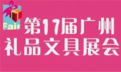 廣州春季禮品贈品及文具展覽會