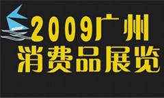 廣州春季消費品展覽會