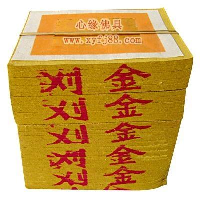 刈金(台湾金纸)