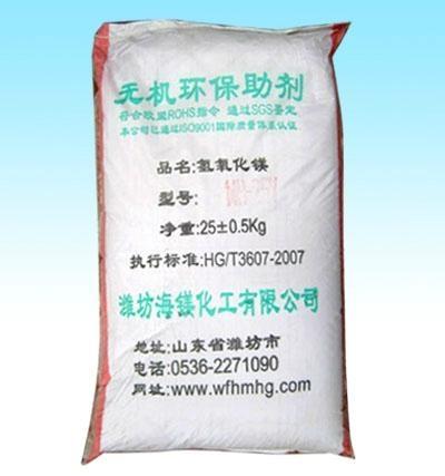 超細活性氫氧化鎂阻燃劑 1
