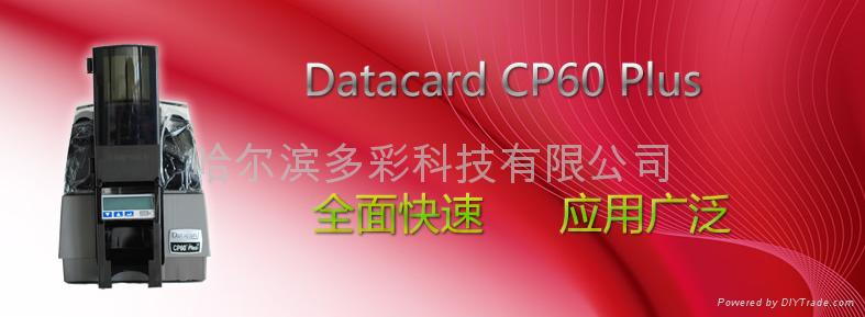 Datacard SP55证卡机 2