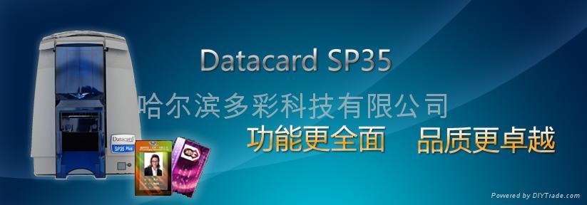 Datacard SP55证卡机 3