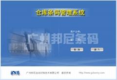 邦尼倉庫條碼管理系統