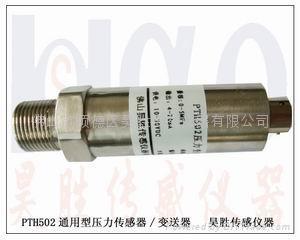 船舶壓力傳感器,氣壓壓力變送器,青島變送器 1
