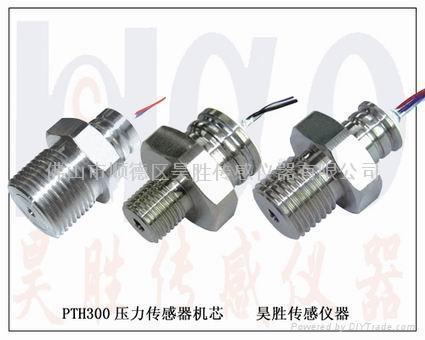 微型壓力變送器,低價傳感器芯體,採購壓力傳感器 1