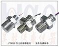 微型壓力變送器,低價傳感器芯體