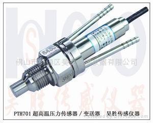 高精度變送器,生產耐高溫變送器 1