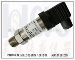 高溫風壓傳感器,深圳壓力傳感器,耐高溫液壓變送器