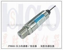 常壓傳感器,氣壓壓力變送器,風壓變送器,順德壓力變送器