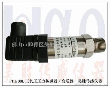 鍋爐壓力變送器,真空爐壓力變送器,負壓風機傳感器 1