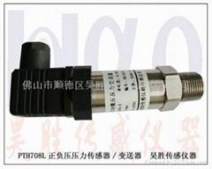 锅炉压力变送器,真空炉压力变送器,负压风机传感器