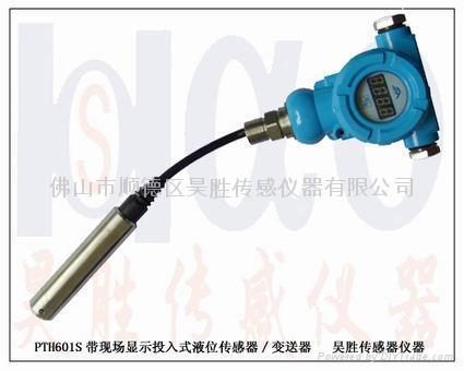 投入式液位變送器,水位傳感器,液位變送器報價,佛山油位傳感器 1