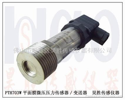 平面膜防水壓力傳感器,安裝式液位傳感器,專業液位變送器生產 1