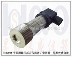 平面膜防水壓力傳感器,安裝式液位傳感器,專業液位變送器生產