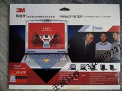 3M防窺片(美國)原裝正品 寬屏15寸防窺膜