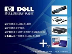 HP 笔记本原装电池