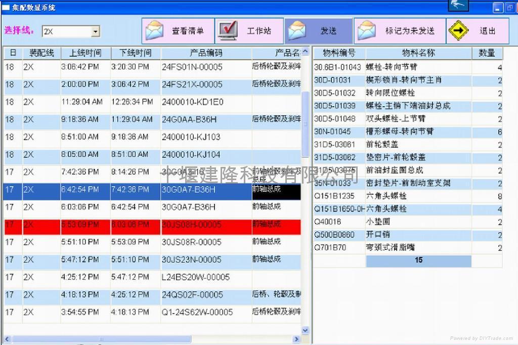 装配线物料集配系统MES - 建隆 (中国 湖北省