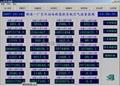 空壓站遠程監控系統 1