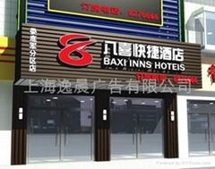 上海酒店招牌服装店制作