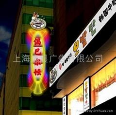上海霓虹灯工程制作