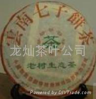 合力茶厂普洱老树生态茶