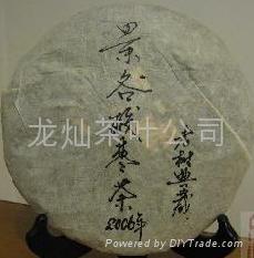 景谷原生态酸枣树普洱茶饼