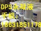 億科DPS防腐防水塗料
