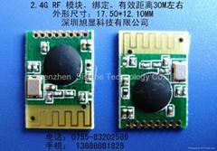 2.4G无线模块/cc2500无线模块