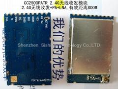 2.4G无线模块+PA/CC2500PATR/有效距离1000米