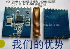 433M 无线模块/CC1101无线模块
