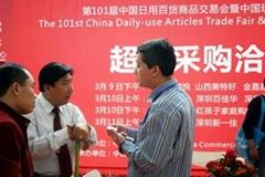 2009第103屆中國日用百貨商品交易會