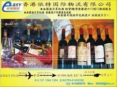 红酒进口代理
