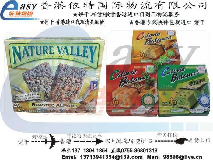 Food import agent, customs clearance 2