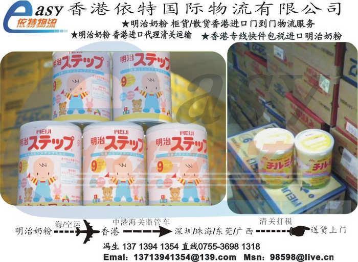 Milk import customs clearance 1