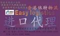 香港仪器进口代理