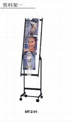 Catalogue Shelf (MT-Z-01)