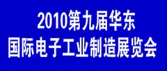 2010第九届华东国际电子工业制造展览会