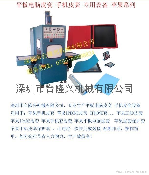 平板電腦皮套設備機 1