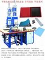 平板電腦皮套設備機 2
