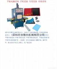 平板電腦手機皮套熔接機