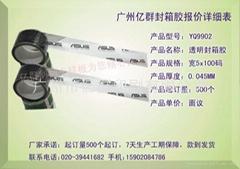 廣州封箱膠印刷