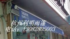 杭州伸縮遮陽戶外遮陽棚伸縮汽車棚