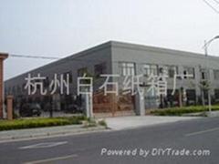 杭州皓荣纸塑包装有限公司
