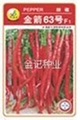 金箭63号F1辣椒种子