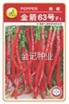 金箭63號F1辣椒種子