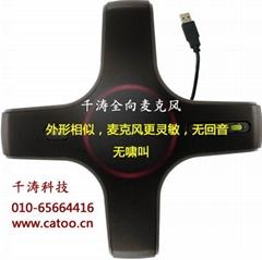 千濤CATO-3視頻會議全向麥克風 無回音自帶音箱