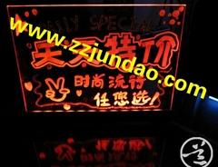 LED電子熒光廣告板