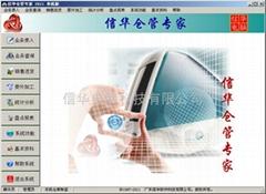 《信華倉庫管理軟件專家》易用的倉管軟件