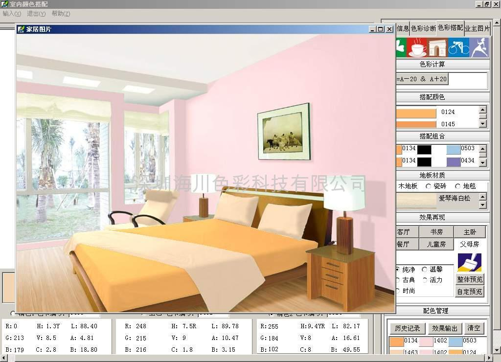 Awesome Indoor Color Design Software 1